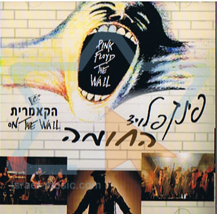 Pink Floyd - The Wall Par The Israeli Chamber Orchestra