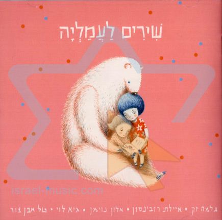 Songs for Amalia (Shirim Le'amalia) - Various