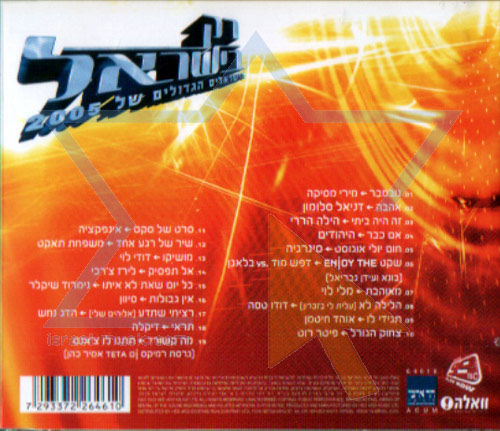 Only in Israel - The Best of 2005 by Various