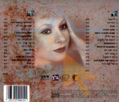 Ester Ofarim Duo के द्वारा Esther Ofarim