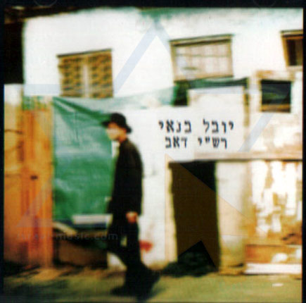 Rashi Dub by Yuval Banay