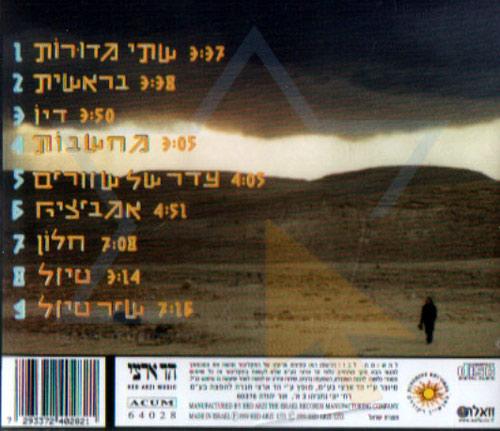 Trip Song by Eviatar Banai