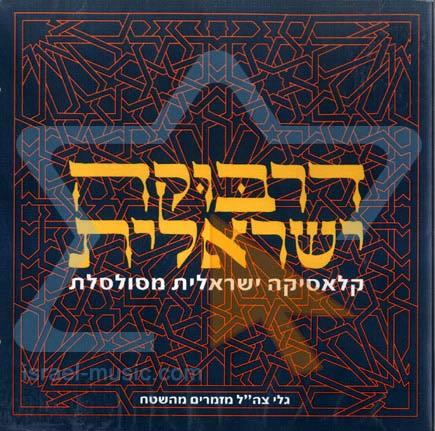 Israeli Darbuka by Various