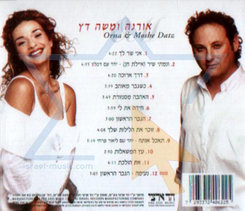 Orna & Moshe Datz Par Orna and Moshe Datz