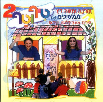 Tif and Taf 2 Por Orna and Moshe Datz