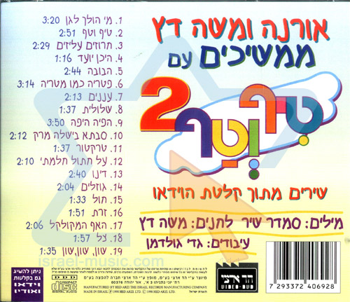 Tif and Taf 2 by Orna and Moshe Datz