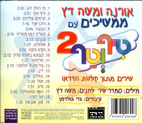Tif and Taf 2 Par Orna and Moshe Datz
