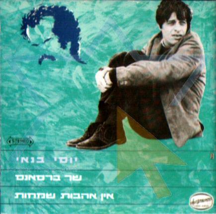 No Happy Loves by Yossi Banai