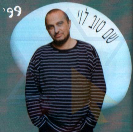 '99 by Shem-Tov Levi