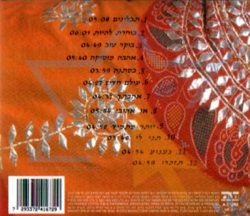 Music Love by Dikla