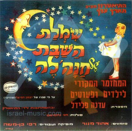 Hanale's Sabath Dress के द्वारा Various