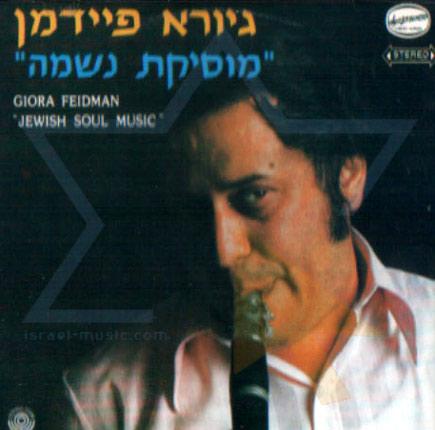 Jewish Soul Music Di Giora Feidman