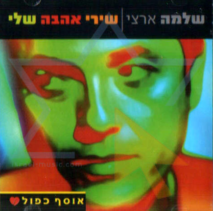 My Love Songs by Shlomo Artzi