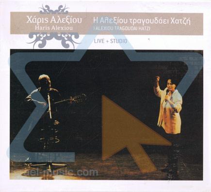 Tragouda Hatzi Live + studio by Haris Alexiou