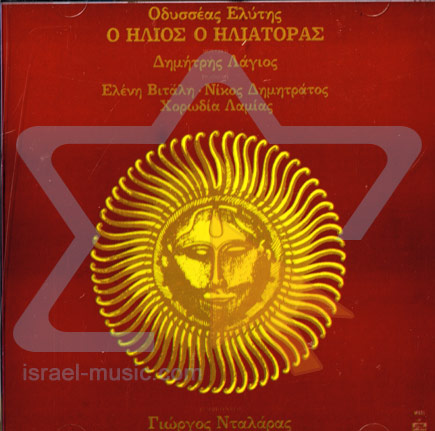 O Hlios O Hliatoras by Yorgos Dalaras
