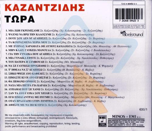 Tora / τωρα by Stelios Kazantzidis