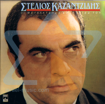 The Very Best Vol. 1 by Stelios Kazantzidis
