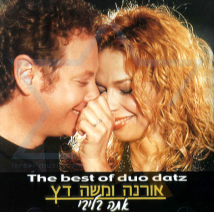 You Are in My Heart by Orna and Moshe Datz