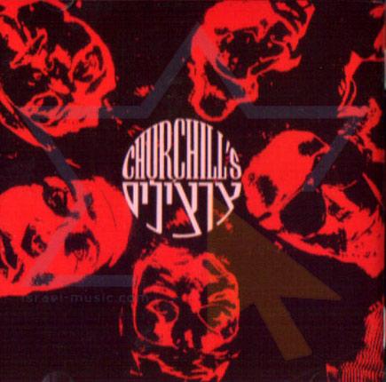 The Churcill's by The Churchills