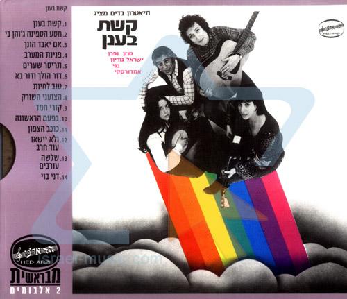 Rainbow by Various