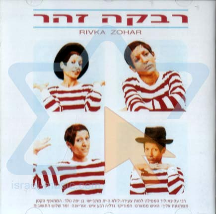 From the Beginning - Rivka Zohar