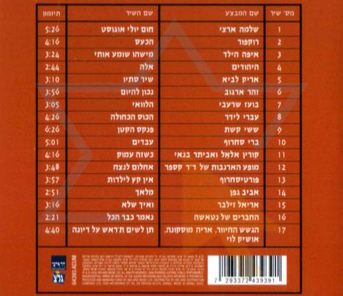 Gal Yarok 2 by Various