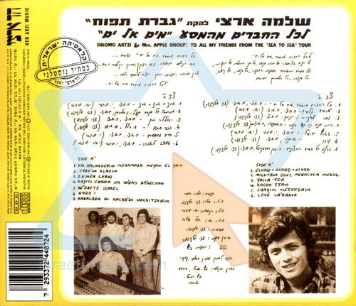 "Shlomo Artzi & Mrs. Apple Group: to All My Friends from the ""Sea to Sea"" Tour by Shlomo Artzi"