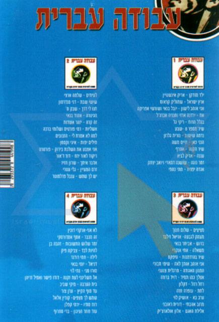Avoda Ivrit 1 by Various