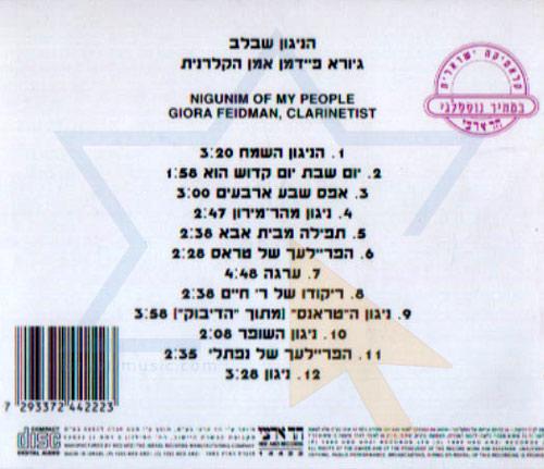 Nigunim of My People by Giora Feidman