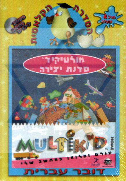 Multikid - Workshop by Various