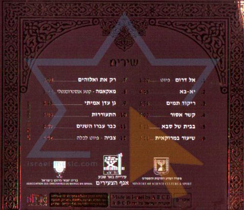 Mizan by Shifra Peretz