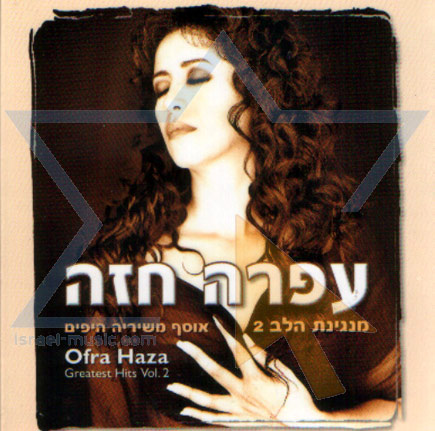Melody of the Heart - Part 2 - Ofra Haza