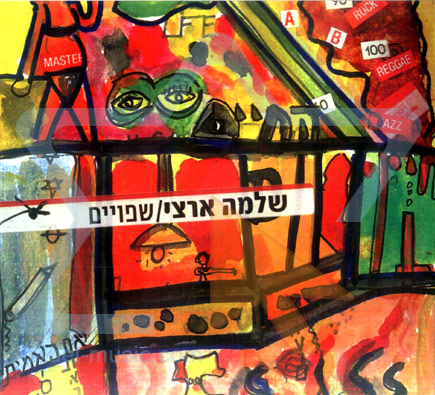 Sane के द्वारा Shlomo Artzi