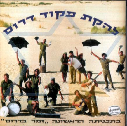 Zemer Ba'darom, Maoz Alef Alef Di Southern Command Variety Ensemble