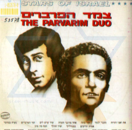 The Parvarim Duo के द्वारा The Parvarim