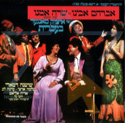 Itzick Manger's Chumesh Lieder by Various