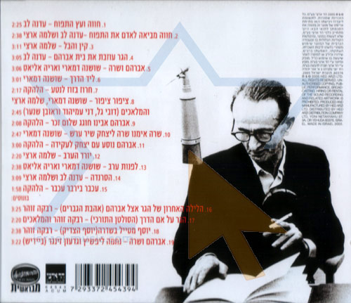 Itzick Manger's Chumesh Lieder के द्वारा Various