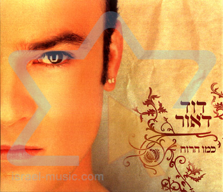Kmo Ha'Ruach (Like the Wind) by David D'eor