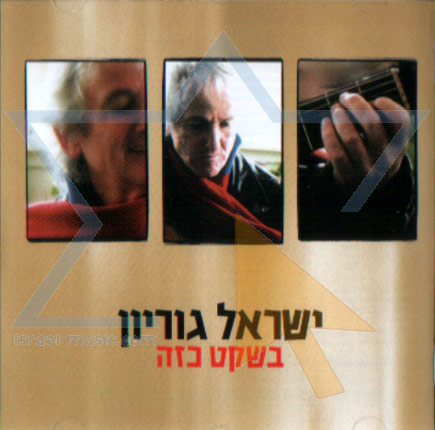 In This Silence by Israel Gurion