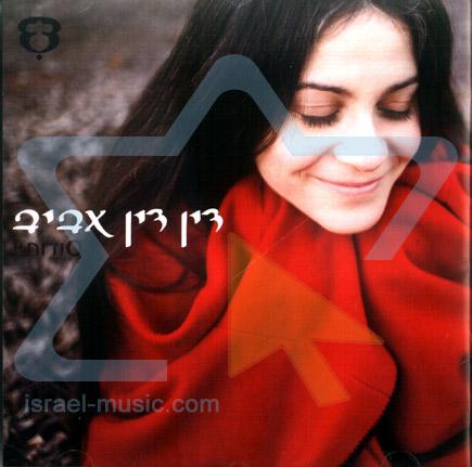 My Secrets by Din Din Aviv