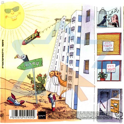 Radio Music Hebrew by Teapacks
