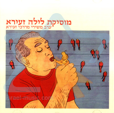 An Evening of Mordechai Zeira's Songs by Various