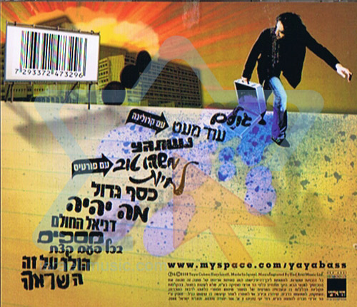 Yaya by Yaya Cohen Aharonoff