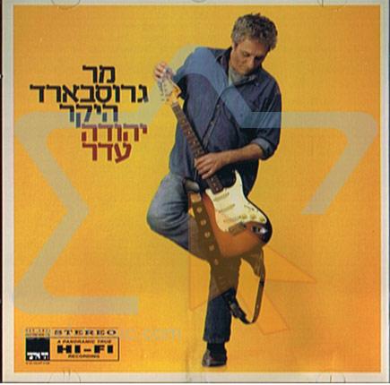 Dear Mr. Grossbard by Yehuda Eder