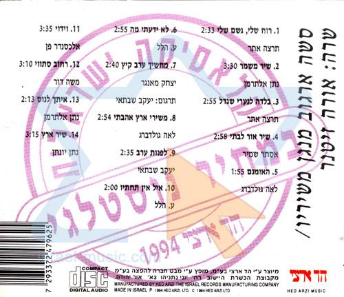 Sacha Argov and Ora Sittner by Ora Sittner