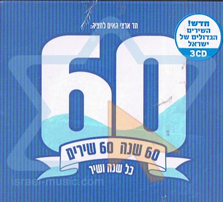 60 Years 60 Songs by Various