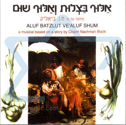 Aluf Batzlut Ve Aluf Shum by Various