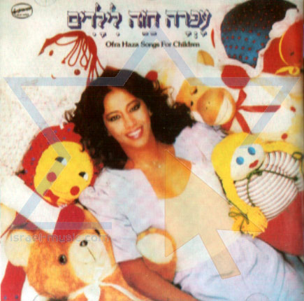 Ofra Haza Songs for Children by Ofra Haza