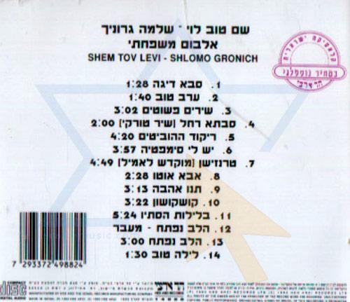 Family Album by Shem-Tov Levi