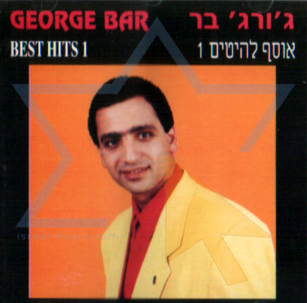 Best Hits Volume 1 by George Bar